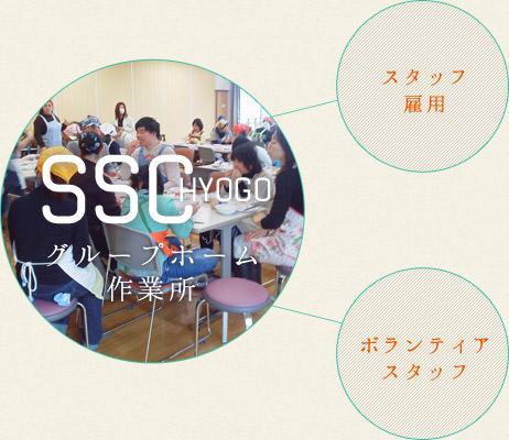 SSCひょうご