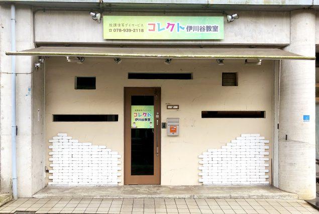 コレクト伊川谷教室